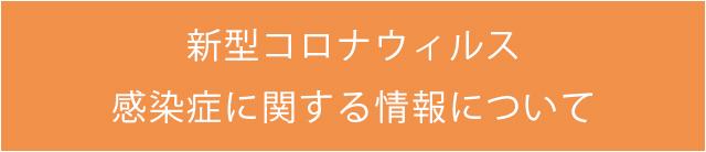 埼玉県保健医療政策課